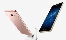 หลุดข้อมูล Samsung Galaxy A9 Pro ปรับสเปคให้ถูกใจลูกค้าชาวจีน