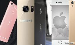 5 สุดยอดสมาร์ทโฟนที่มาแรง และโดนใจผู้ชมมากที่สุดประจำเดือนมีนาคม 2016 รุ่นไหนมีทีเด็ดอย่างไร