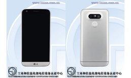 เผยข้อมูล LG G5 Lite หน้าตาเหมือน LG G5 แต่สเปคเบา ๆ