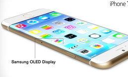 iPhone 7s Plus ว่าที่เรือธงจอใหญ่รุ่นอัปเกรด อาจเป็นไอโฟนรุ่นแรกที่ใช้งานหน้าจอ OLED!