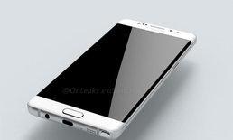 Samsung Galaxy Note 6 edge เผยภาพเรนเดอร์ชุดแรกแล้ว!