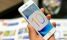 รวม 10 ฟีเจอร์สุดเด็ดที่คาดว่าจะเผยโฉมใน iOS 10 เวอร์ชันล่าสุด!