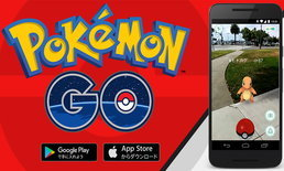 Pokemon GO! ตามล่าโปเกมอนบนโลกจริงด้วยสมาร์ทโฟน เปิดดาวน์โหลดเล่นแล้ว