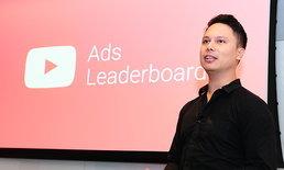 Google ประเทศไทยเผยสุดยอดวิดีโอโฆษณายอดนิยมประจำครึ่งปีแรก 2559