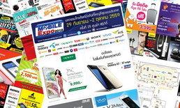 โปรโมชั่นงาน Thailand Mobile Expo 2016 ปลายปี ชุดที่ 1