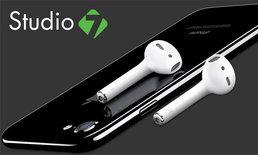 Studio 7 เปิดลงทะเบียนแสดงความสนใจ iPhone 7 และ iPhone 7 Plus แล้ววันนี้!