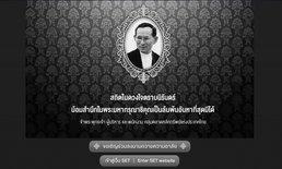 แนะนำเว็บไซต์ ถวายความอาลัยพ่อหลวง ทางออนไลน์ จัดทำโดย ตลาดหลักทรัพย์แห่งประเทศไทย