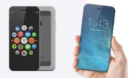 iPhone 8 ว่าที่ไอโฟนรุ่นครบรอบ 10 ปี อาจใช้งานหน้าจอ AMOLED แบบเต็มพื้นที่
