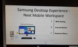 สื่อนอกเผยเป็นไปได้ว่า Samsung Galaxy S8 อาจจะมีฟีเจอร์ต่อเชื่อมกับจอเปลี่ยนเป็นคอมพิวเตอร์ได้