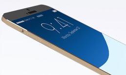 iPhone 8 อาจย้อนรอยการดีไซน์ด้วยขอบเครื่องแบบ Stainless Steel เหมือน iPhone 4