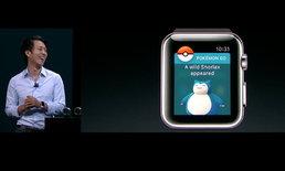 เล่น Pokemon Go บน Apple Watch ได้แล้ววันนี้