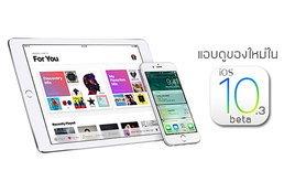 iOS 10.3 Beta มาแล้ว! มาพร้อม Find My AirPods หมดห่วงเรื่องหูฟังหล่นหาย
