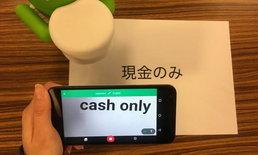 Google Translate เพิ่มฟีเจอร์ ส่องกล้องแปลภาษาญีปุ่นให้เป็น ภาษาอังกฤษได้แล้ว