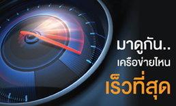 เอไอเอส ได้รับการพิสูจน์แล้วว่าเร็วที่สุดในไทย 2 ปีซ้อน