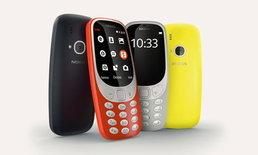 ยอดลงทะเบียนแสดงความสนใจ Nokia 3310 รุ่นใหม่ พุ่งสูงเป็นประวัติการณ์ในสหราชอาณาจักร