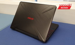 [Hands On] สัมผัสแรก ASUS TUF Gaming FX505 สเปก AMD แรงขั้นเทพ แต่ราคาถูกกว่าเดิม
