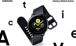 เปิดตัว Samsung Galaxy Watch Active ดีไซน์ใหม่ เน้นไปที่การออกกำลังกายมากขึ้น!