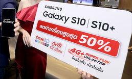 ทรูมูฟ เอช เปิดจองสมาร์ทโฟนเรือธงสุดล้ำ Samsung Galaxy S10 และ S10+ พบโปรสุดว้าว โทร-เน็ตไม่อั้น ฟรี