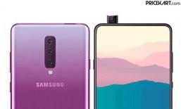 """หลุด """"Samsung Galaxy A90"""" กำลังจะมาพร้อมกับสเปกเล่นเกมลื่นขึ้น"""