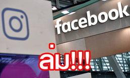 ล่ม!!! ทั้งครอบครัว Facebook, instagram, WhatsApp ตอนนี้ใช้งานได้บางครั้งเท่านั้น