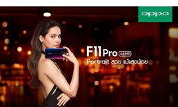 OPPO F11 Pro ที่สุดแห่งการถ่ายภาพ Portrait กับ 5 เหตุผลที่ไม่ควรมองข้าม