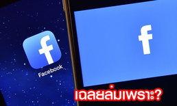 """ต่างประเทศ Facebook แถลงสาเหตุเว็บล่ม เพราะต้องปรับค่า """"Server"""" ใหม่"""