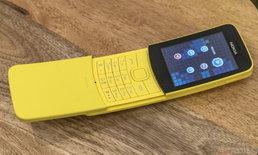 """บริษัทไฮเทคตอบรับเทรนด์ใหม่ """"โทรศัพท์ฟังก์ชันน้อย"""" เพื่อความสัมพันธ์นอกโลกโซเชียล"""
