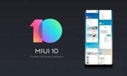 Xiaomi ประกาศตารางปล่อยอัปเดต Android Pie ให้สมาร์ทโฟนหลายรุ่น!