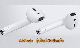 Apple เปิดตัวหูฟัง AirPods รุ่นใหม่เงียบๆ ขายในราคา 6,500 บาท และ 7,790 บาท