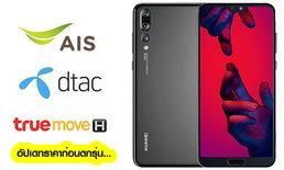 """สรุปราคาและโปรโมชั่นของ """"Huawei P20 Series"""" ก่อนรุ่นใหม่เปิดตัว"""