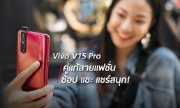 Vivo V15 Pro คู่แท้สายแฟชั่น สาวนักช้อปใช้แล้วชอบจนต้องแชร์