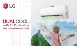 ทดลองฝ่าฟันความร้อนและฝุ่นควันไปกับ LG DUALCOOL with Air Purification