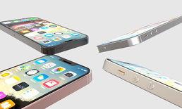 สื่อนอกเผย iPhone SE เตรียมฟื้นคืนชีพปรับโฉมมาเป็นจอ 4.8 นิ้ว มาพร้อมในชื่อ iPhone XE