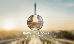 """เตรียมพบกับ """"HUAWEI P30 Series"""" สมาร์ทโฟนเรือธงที่จะมาปฏิวัติวงการถ่ายภาพอีกครั้ง"""