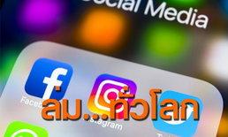 Facebook-Instagram  และ WhatsApp ล่มอีกครั้ง