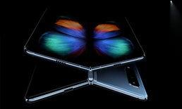 """""""Samsung Galaxy Fold"""" มีการอัปเดต Firmware อีกรอบ ก่อนวางจำหน่ายครั้งแรก"""
