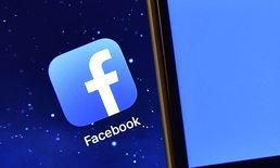 Facebook ซุ่มพัฒนาระบบสั่งการด้วยเสียง