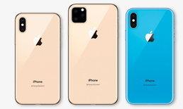 นักวิเคราะห์ชื่อดังเผย iPhone 2019 จะเพิ่มความละเอียดกล้องหน้า มากขึ้น