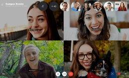 คุยกันสามสี่คนมันไม่สนุก Skype จัด Group call ให้มากสุดถึง 50 คนกันไปเลย!