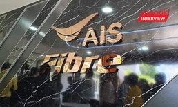 พูดคุยกับผู้บริหาร AIS Fibre ทุกมุมที่จะเปลี่ยนแปลงตลาดอินเทอร์เน็ตบ้าน