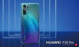 Huawei P30 Pro ได้รับการอัปเดตให้ฟีเจอร์ Dual View Camera ถ่ายวิดีโอได้ 2 ระยะในคลิปเดียว