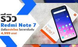 รีวิว Redmi Note 7 มือถือสเปกโหด ในราคาเริ่มต้น 4,999 บาท!