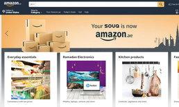 Amazon เปิดตัวเว็บไซต์อย่างเป็นทางการแห่งแรกใน UAE