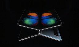 Samsung เรียกคืน Galaxy Fold เครื่องรีวิวทุกเครื่องแล้ว