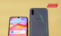 เปิดราคา Samsung Galaxy A70 รุ่นใหม่ล่าสุด ที่มาพร้อมกับฟีเจอร์จัดเต็ม เล่นเกมได้ และ แบตฯอึด