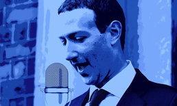 Mark Zuckerberg เปิดตัว Podcast ของเขาเองชื่อรายการว่า Tech and Society