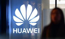 Huawei : หนุนเต็มที่ รัฐบาลจีนจะช่วย Huawei ต่อสู้สหรัฐด้วยกระบวนการทางกฏหมายอย่างถูกต้อง