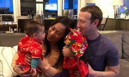 อัปเดตภาพน่ารักของครอบครับ Zuckerberg ผู้ก่อตั้ง Facebook