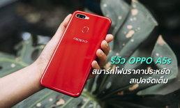 รีวิว OPPO A5s สมาร์ทโฟนราคาประหยัด  แบตอึดจอใหญ่ ดีไซน์หยดน้ำ ฟังก์ชั่นเจ๋ง สเปคจัดเต็ม