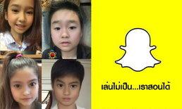 สอนเล่นแอป Snapchat แอปฮิตมาแรงที่ทำให้เราหน้าเด็ก